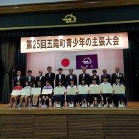 五霞町青年の主張大会