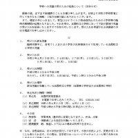 学校への児童の受け入れの延長について(お知らせ)