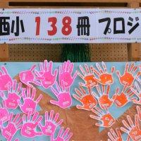 五霞西小 138冊 プロジェクト