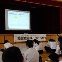 防災教育講演会